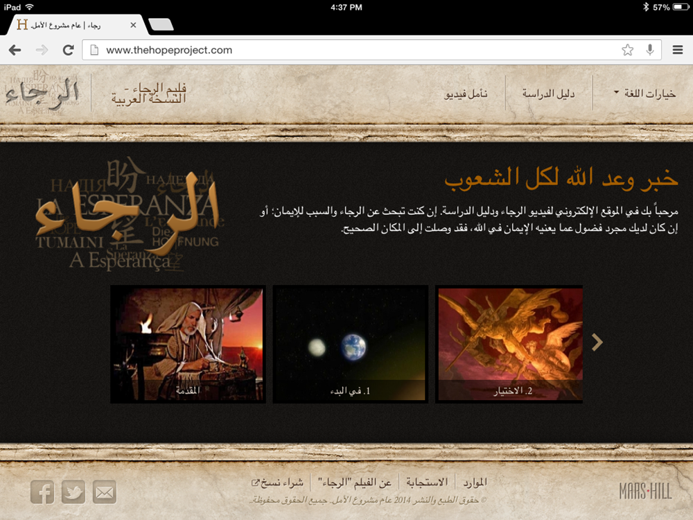 thehopeproject.com_Arabic HOPE_screen shot